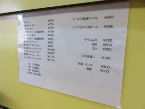 ラーメン@トモエ 八王子店:メニュー