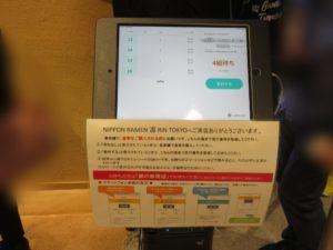 醤油らぁ麺@NIPPON RAMEN 凛 TOKYO:整理券発券機
