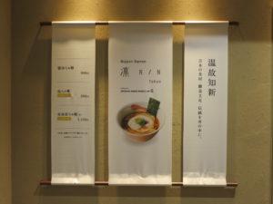 醤油らぁ麺@NIPPON RAMEN 凛 TOKYO:店頭