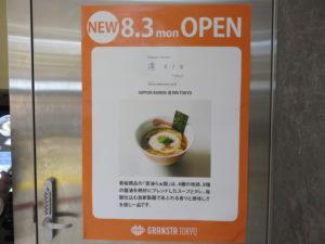 醤油らぁ麺@NIPPON RAMEN 凛 TOKYO:オープン告知
