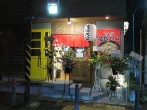 スタミナ味噌@拉麺 大公 上大岡店:外観