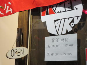 スタミナ味噌@拉麺 大公 上大岡店:営業時間