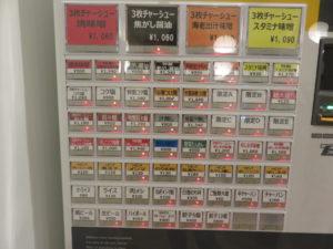 スタミナ味噌@拉麺 大公 上大岡店:券売機