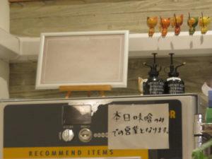 スタミナ味噌@拉麺 大公 上大岡店:券売機上