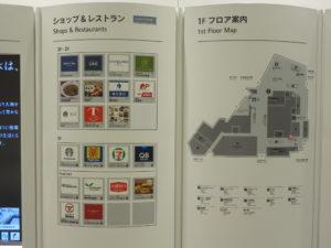 わんたんそば@横浜中華そば 維新商店:ラクシスフロント:フロアマップ