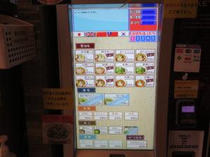 わんたんそば@横浜中華そば 維新商店:券売機