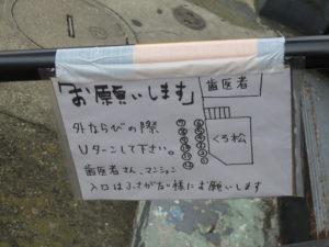 (竹)中華そば(白醤油・平打ち麺)@自家製麺 くろ松:行列案内