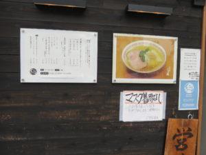(竹)中華そば(白醤油・平打ち麺)@自家製麺 くろ松:店頭
