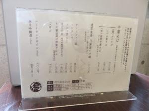 (竹)中華そば(白醤油・平打ち麺)@自家製麺 くろ松:メニュー