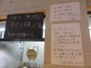 (竹)中華そば(白醤油・平打ち麺)@自家製麺 くろ松:週替わり麺