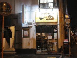 辛焦がし味噌たん麺(大辛)@辛焦がし味噌たん麺 一向:外観
