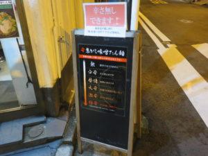 辛焦がし味噌たん麺(大辛)@辛焦がし味噌たん麺 一向:辛さボード