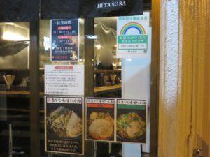 辛焦がし味噌たん麺(大辛)@辛焦がし味噌たん麺 一向:営業時間