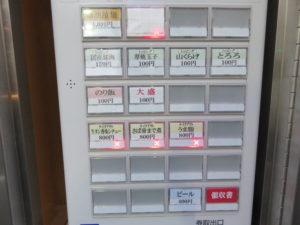 醤油拉麺@麺や 丸三:券売機
