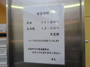 醤油拉麺@麺や 丸三:営業時間