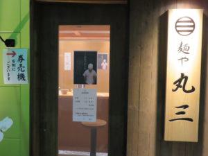 醤油拉麺@麺や 丸三:店頭