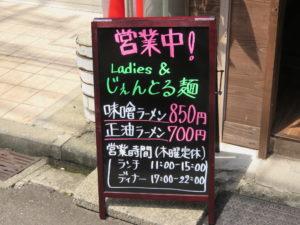 味噌ラーメン@Ladies & じぇんとる麺:営業時間