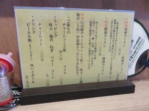 味噌ラーメン@Ladies & じぇんとる麺:メニュー
