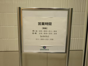 京山椒担々麺味玉@京紫灯花繚乱:営業時間