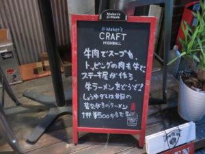 醤油メン@アイアン麺:案内ボード