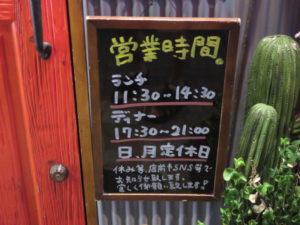 醤油メン@アイアン麺:営業時間