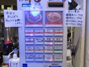 醤油メン@アイアン麺:券売機
