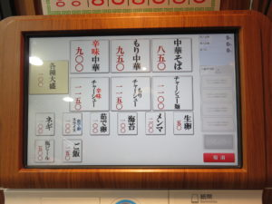中華そば(茹で卵)@えっちゃんラーメン:券売機