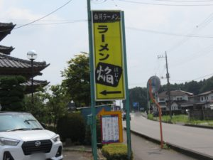 チャーシューワンタンメン@手打 焔:看板