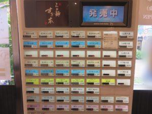 塩ワンタンらぁ麺@らぁ麺 すぎ本:券売機