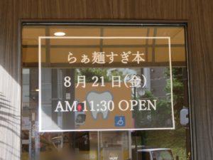 塩ワンタンらぁ麺@らぁ麺 すぎ本:オープン案内