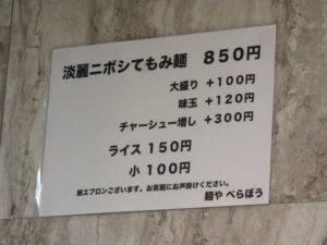 淡麗ニボシてもみ麺@麺や べらぼう:メニュー