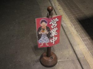 ら~麺(あっさり味)@創始麺屋武蔵:営業中