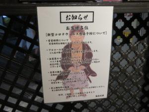 ら~麺(あっさり味)@創始麺屋武蔵:お知らせ