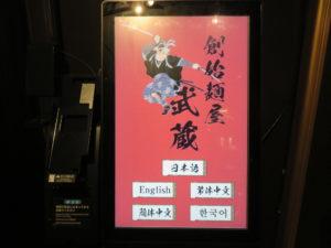ら~麺(あっさり味)@創始麺屋武蔵:券売機