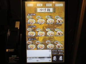 ら~麺(あっさり味)@創始麺屋武蔵:券売機:つけ麺