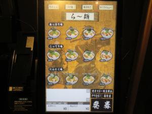 ら~麺(あっさり味)@創始麺屋武蔵:ら~麺