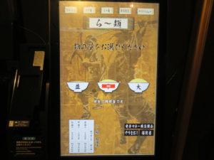 ら~麺(あっさり味)@創始麺屋武蔵:麺量