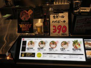 和牛ステーキラーメン@KURO-OBI MIYASHITA PARK店:メニュー