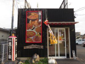 州味噌麺@頑固麺飯魂 気むずかし家:店頭