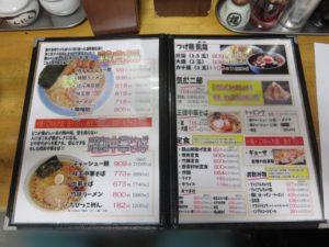 州味噌麺@頑固麺飯魂 気むずかし家:メニューブック2