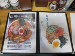 州味噌麺@頑固麺飯魂 気むずかし家:メニューブック3