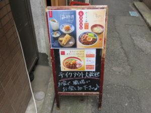 煮干ルーロー花椒油そば(煮卵・ショウガ)@焼き貝あぶさん:メニューボード