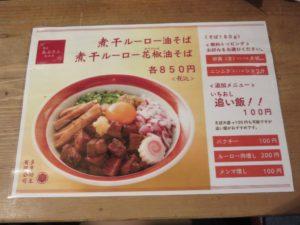 煮干ルーロー花椒油そば(煮卵・ショウガ)@焼き貝あぶさん:メニュー
