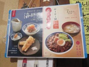 煮干ルーロー花椒油そば(煮卵・ショウガ)@焼き貝あぶさん:メニュー:麺以外