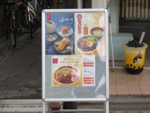 煮干ルーロー花椒油そば(煮卵・ショウガ)@焼き貝あぶさん:案内ボード