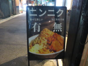鶏あぶら麺(小)@油は快楽:トッピングボード