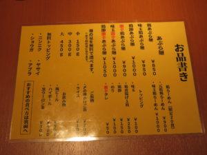 鶏あぶら麺(小)@油は快楽:メニュー