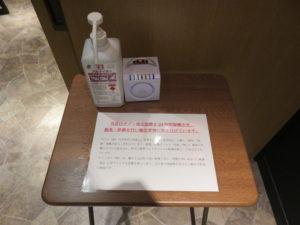鶏あぶら麺(小)@油は快楽:消毒用アルコール