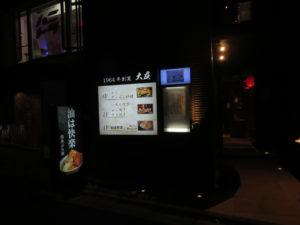 鶏あぶら麺(小)@油は快楽:外観
