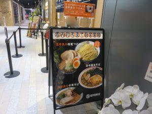 手打式旨味醤油そば@らーめん玉 田町店:メニューボード